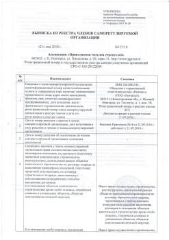 выписка СРО ООО май 2018_1