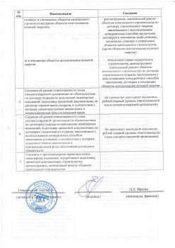 выписка СРО ООО май 2018_2